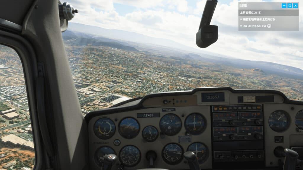 Microsoft Flight Simulator(マイクロソフトフライトシミュレーター)の訓練画面