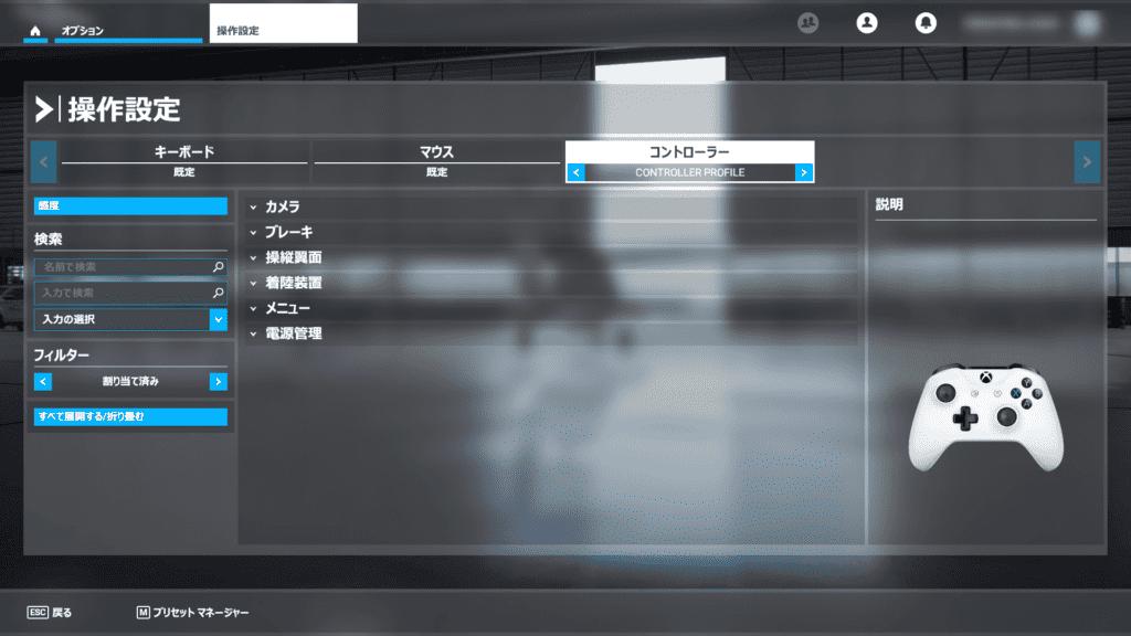 Microsoft Flight Simulator(マイクロソフトフライトシミュレーター)の操作設定画面