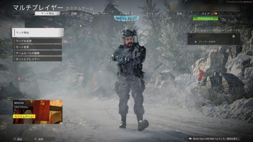 「Call of Duty: Black Ops Cold War」、マルチプレイヤータイトル画面