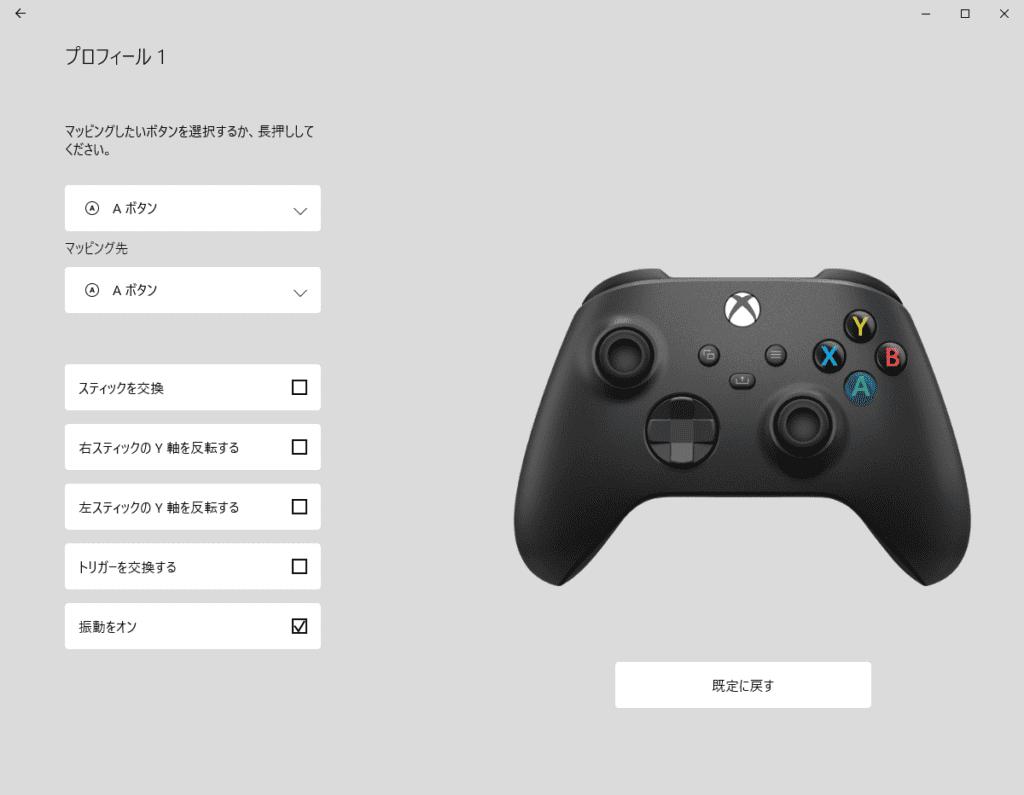 専用アプリ「Xboxアクセサリー」のプロフィール作成画面