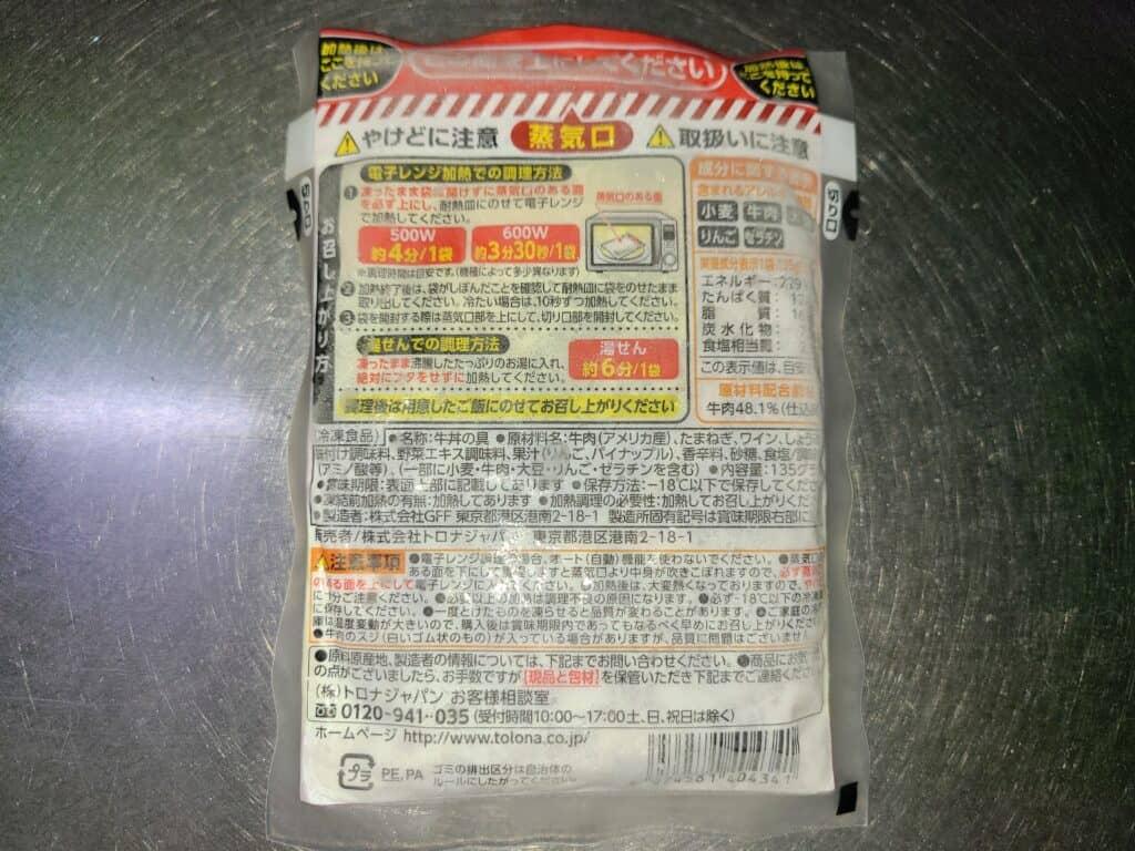 『すき家 牛丼の具(冷凍)』 蒸気口