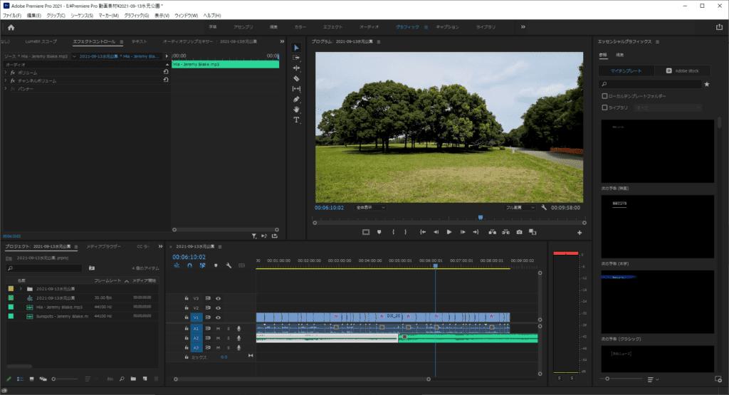 Adobe Premiere Pro編集画面
